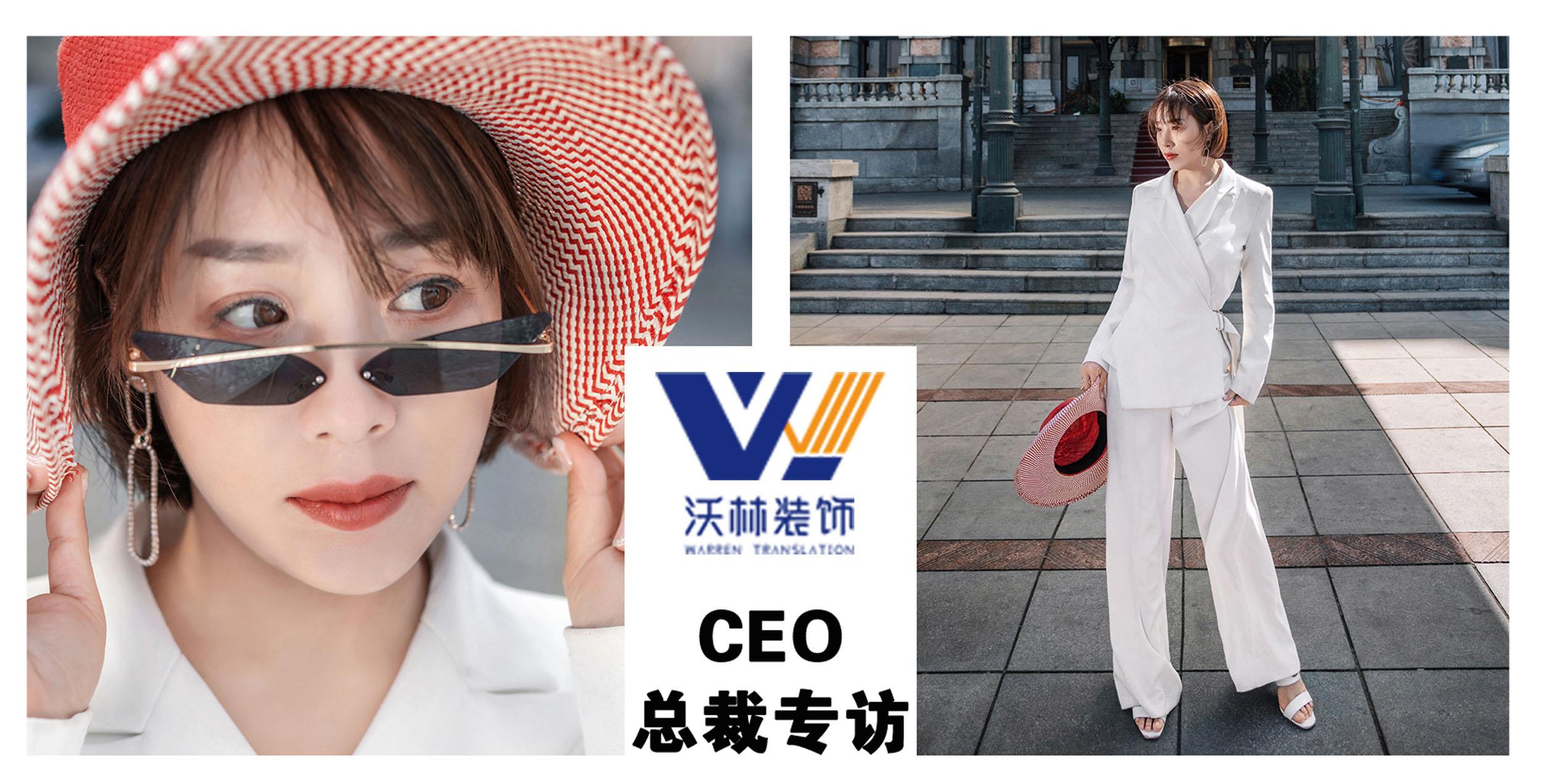 """沃林装饰美女总裁""""张琳琳""""专访"""