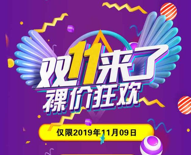 """紫苹果装饰裸价狂欢,劲爆双""""11"""""""