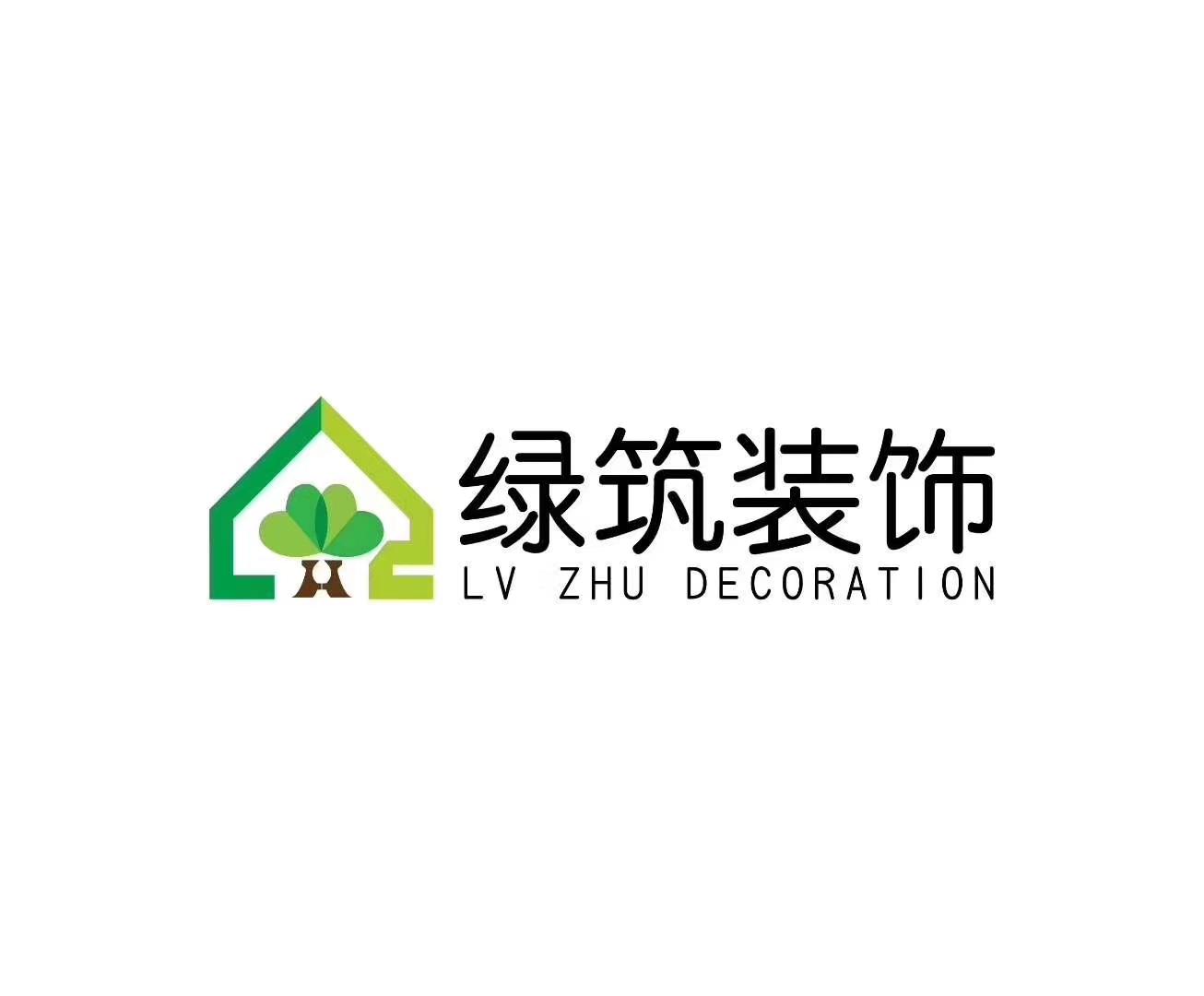 扬州绿筑装饰设计工程有限公司