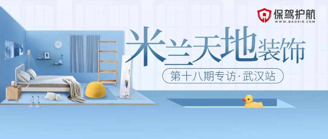 武汉米兰天地 • 360度管家式设计服务,保你家装无忧!