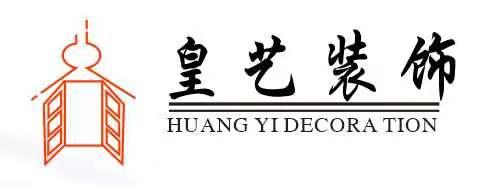 广州皇艺装饰设计工程有限公司