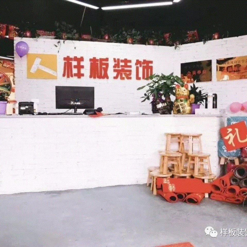 威宁县广威样板装饰有限公司