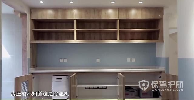 北京地下室38㎡婚房装修改造效果图-保驾护航装修昂