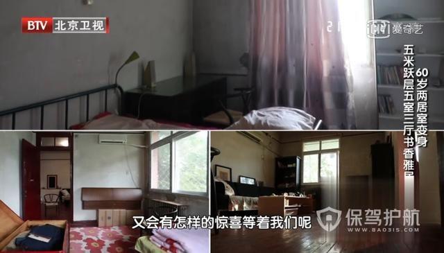60岁两居室装修设计,客厅无采光,房顶漏雨,爆改后变身跃式五室三厅