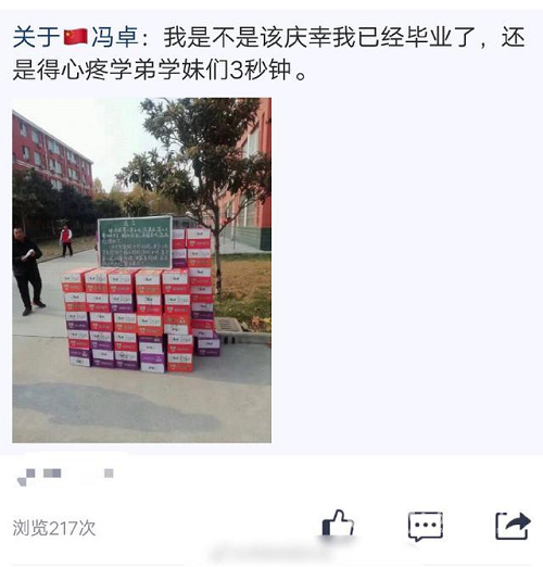 河南高三学生寝室吃泡面被预开除 网友:这学校是监狱吗?