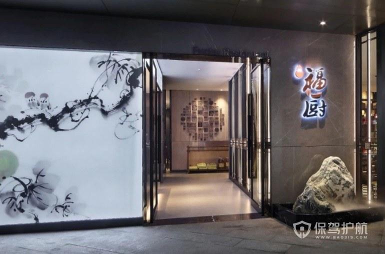 现代中式创意餐厅大门装修效果图