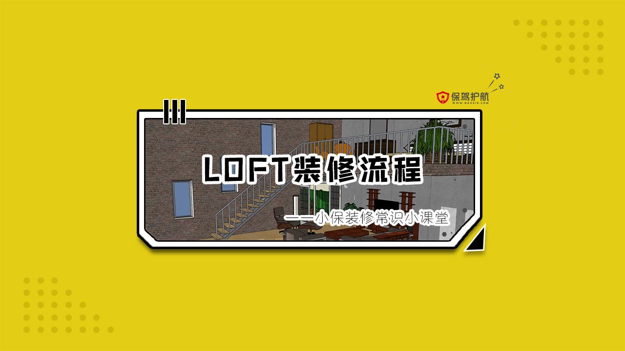 loft裝修流程介紹