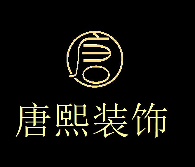 普宁唐熙装饰工程有限公司