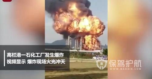 廣東珠?;S發生爆炸 現場火光沖天5支力量增援現場