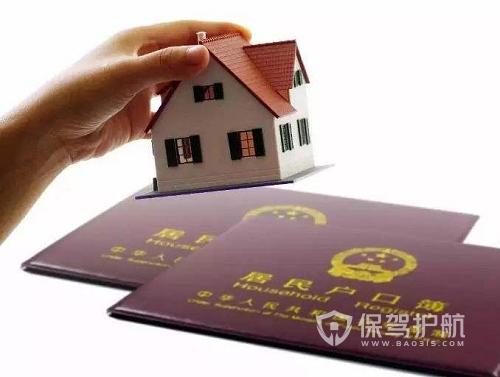 济南、青岛放开落户限制 全面实施居住证制度