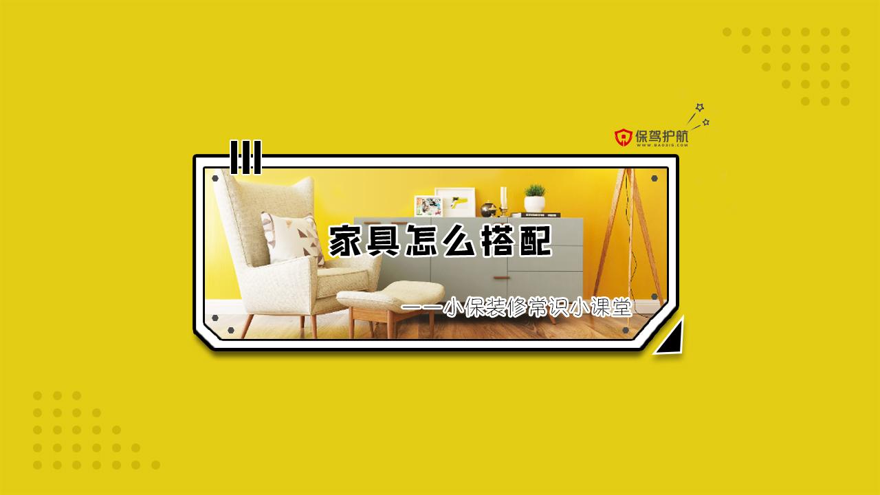 家里家具怎么搭配 不同区域不同风格、颜色的搭配