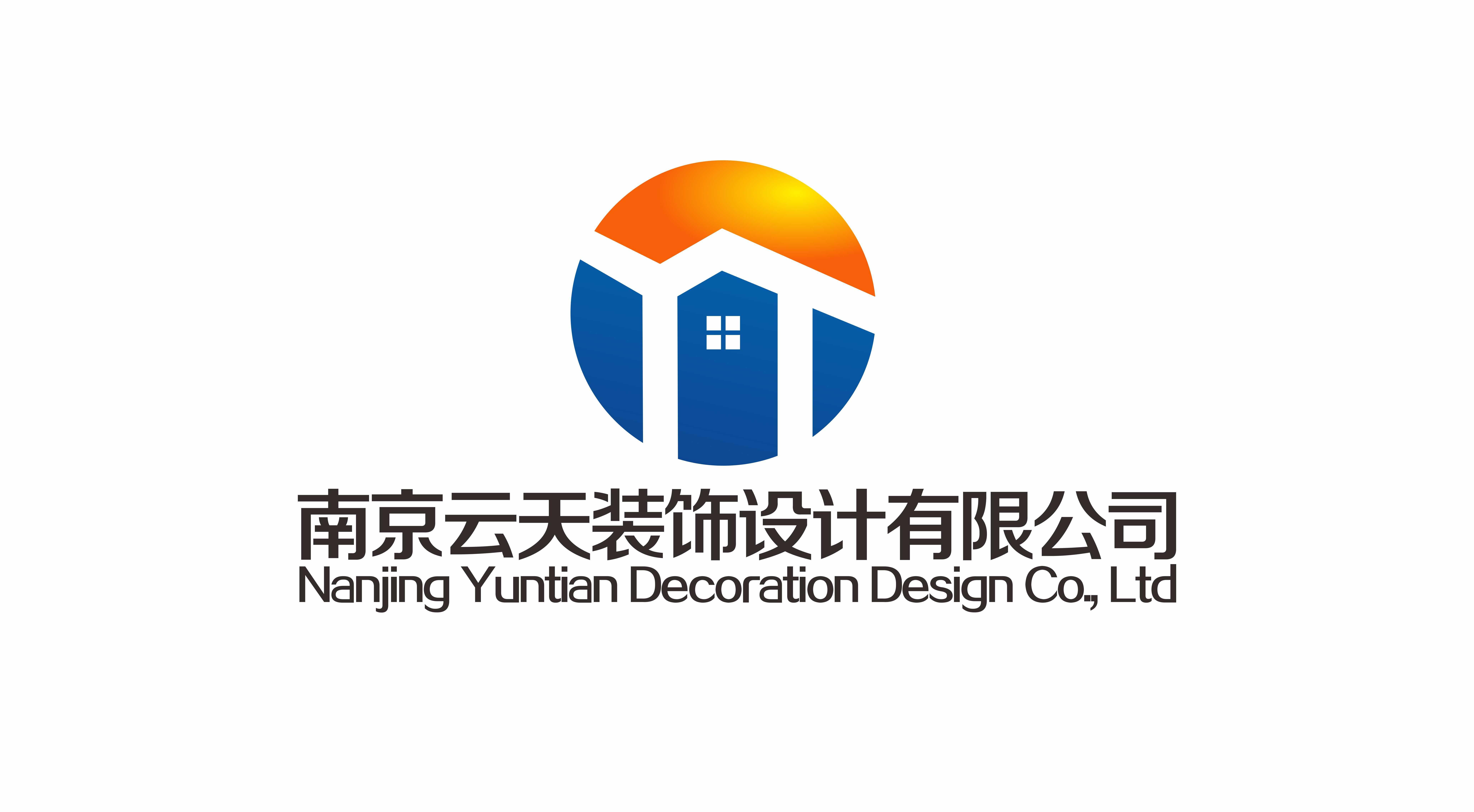 南京云天装饰设计有限公司