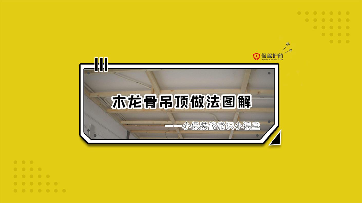 木龙骨吊顶做法图解及施工步骤视频