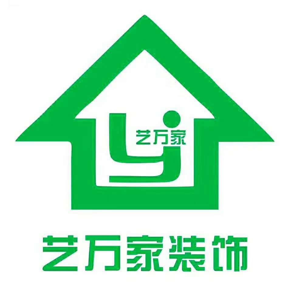 贵州省安顺市艺万家装饰工程有限责任公司