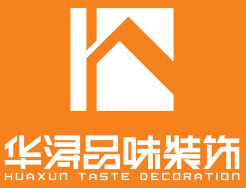 广东华浔品味装饰集团丹阳分公司