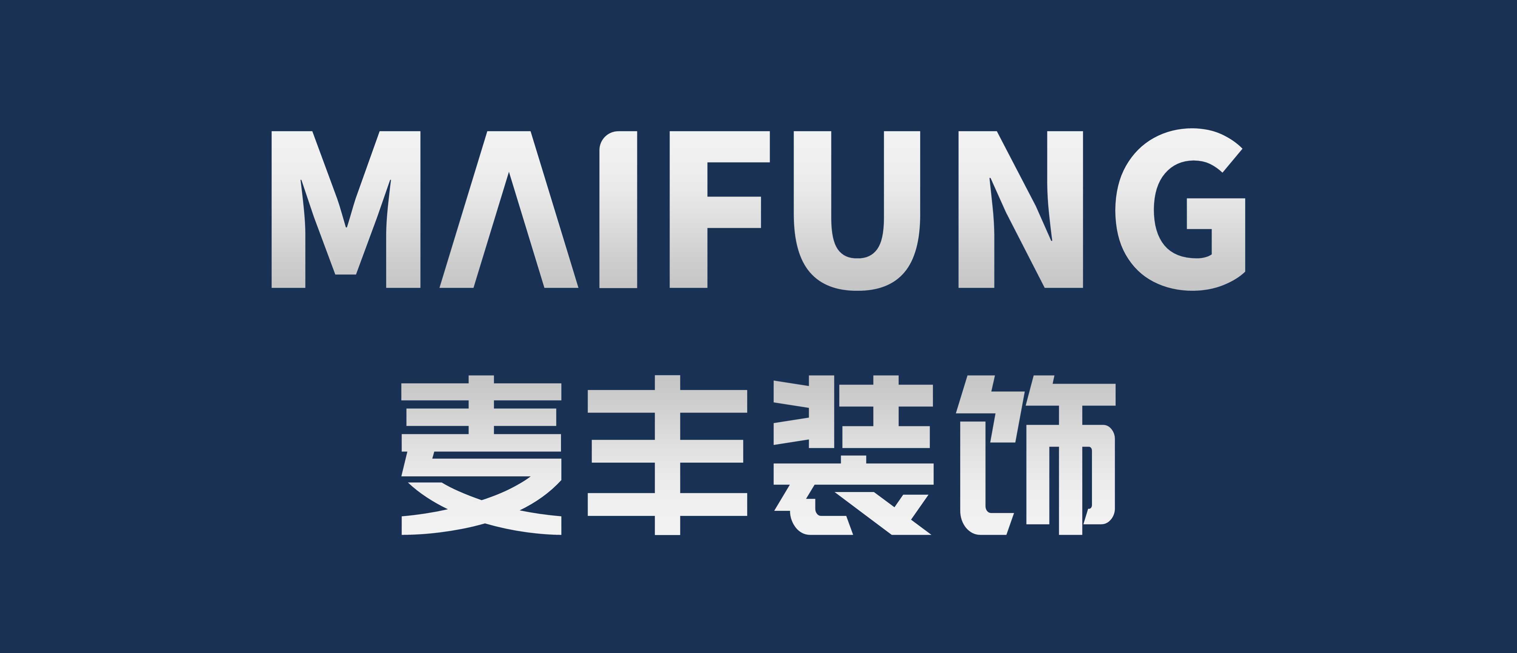 青島麥豐裝飾設計工程有限公司
