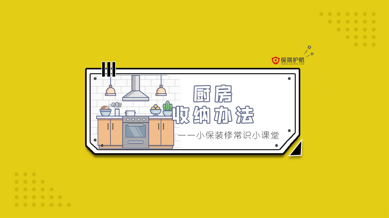 厨房收纳办法 多功能收纳架技巧快快马起来