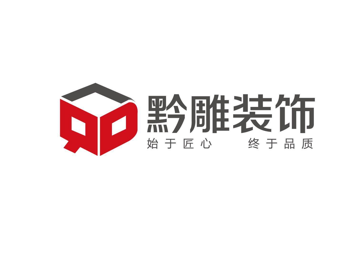 贵州黔雕建筑装饰工程有限公司