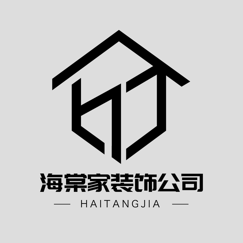 广安海棠家装饰设计工程有限公司