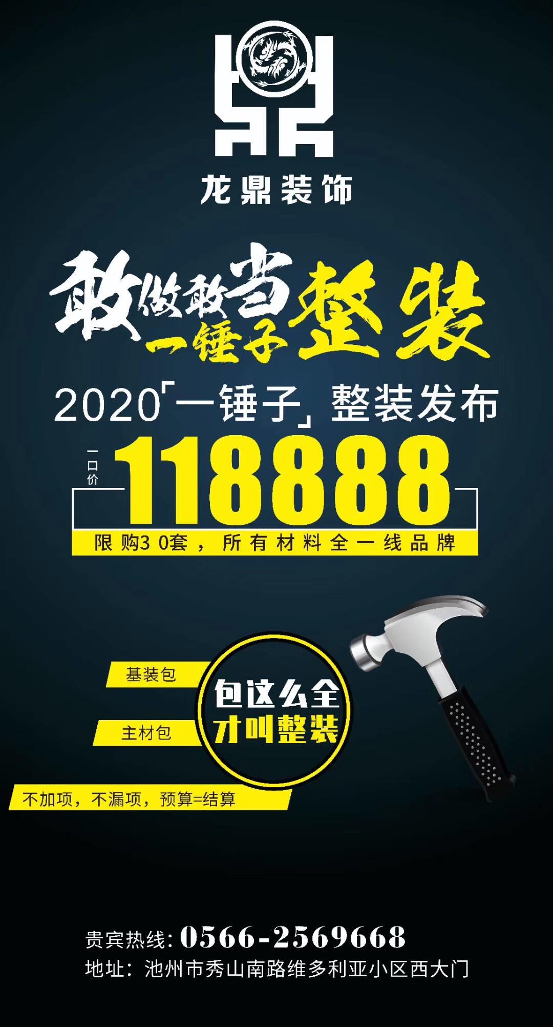 2020整装11888