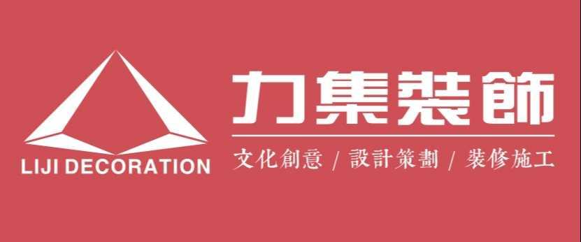 广州力集装饰设计工程有限公司