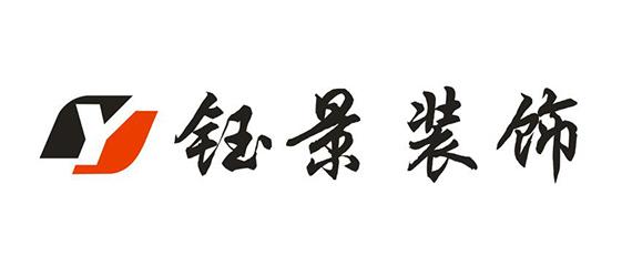 白银钰景装饰工程有限公司