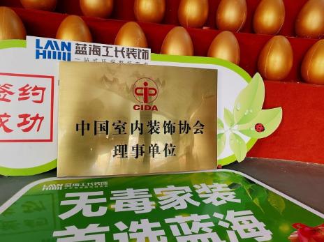 【藍海工長裝飾】歡迎加入中國室內裝飾協會大家庭