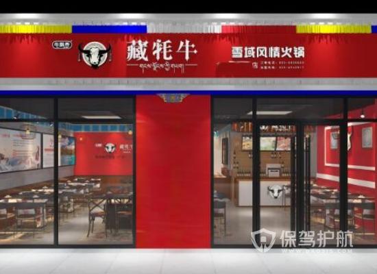 藏式火鍋店設計要點 藏式風格火鍋店裝修效果圖