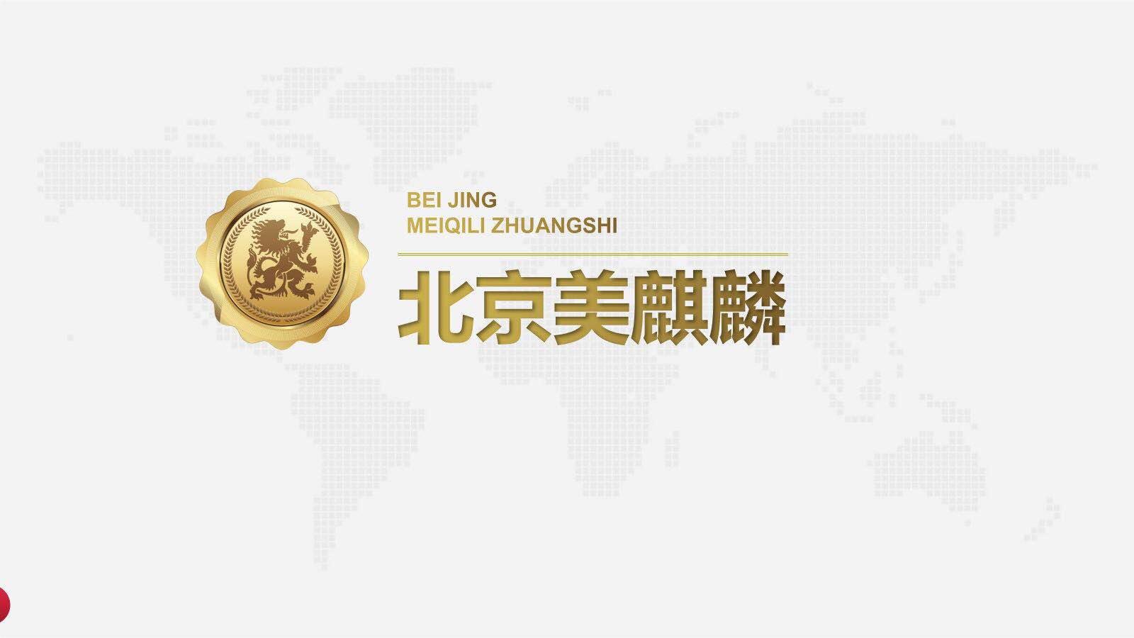 北京美麒麟装饰工程有限公司长春分公司
