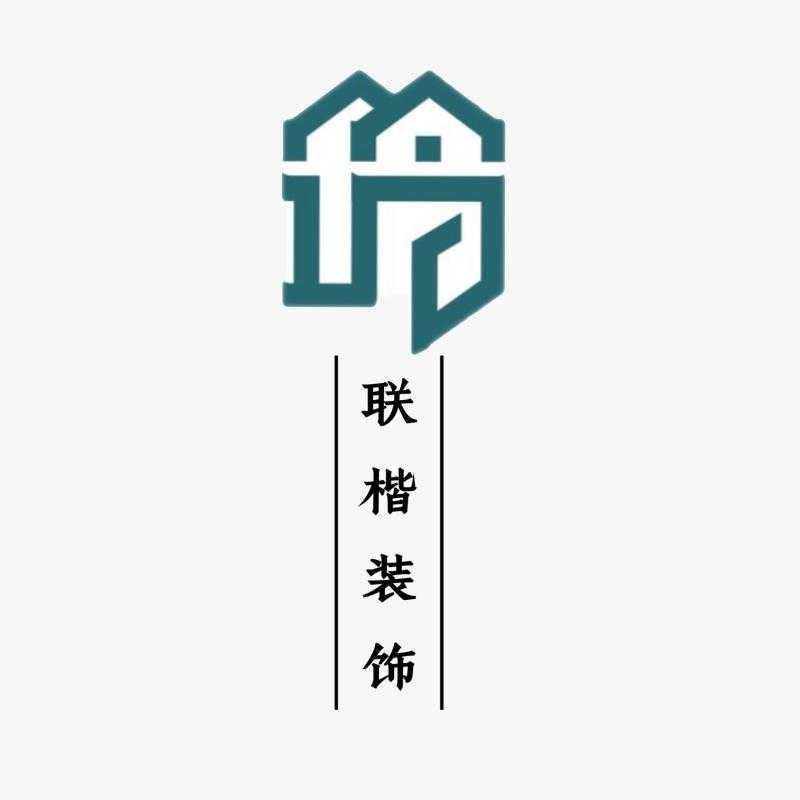 南京联楷装饰工程有限公司