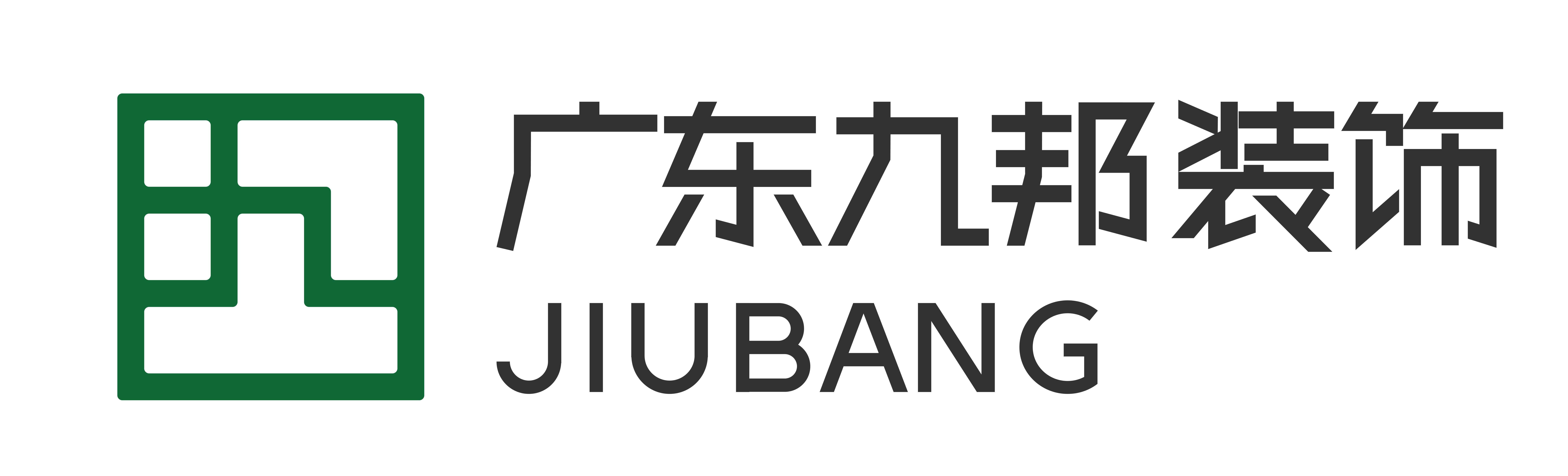 广东九邦装饰设计工程有限公司