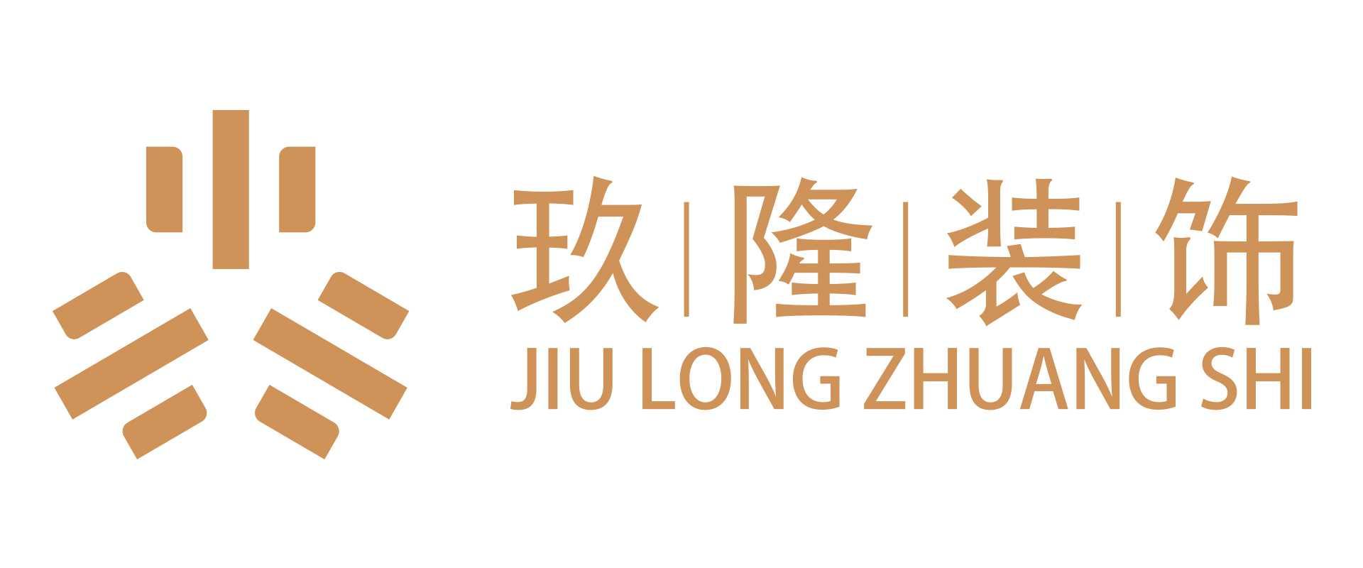 上海玖隆装饰工程有限公司