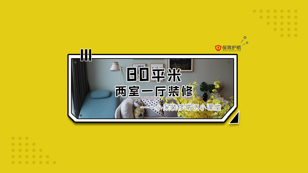 80平米两室一厅装修效果视频
