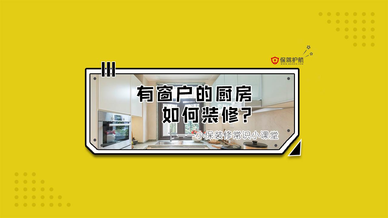 有窗户的厨房如何装修设计
