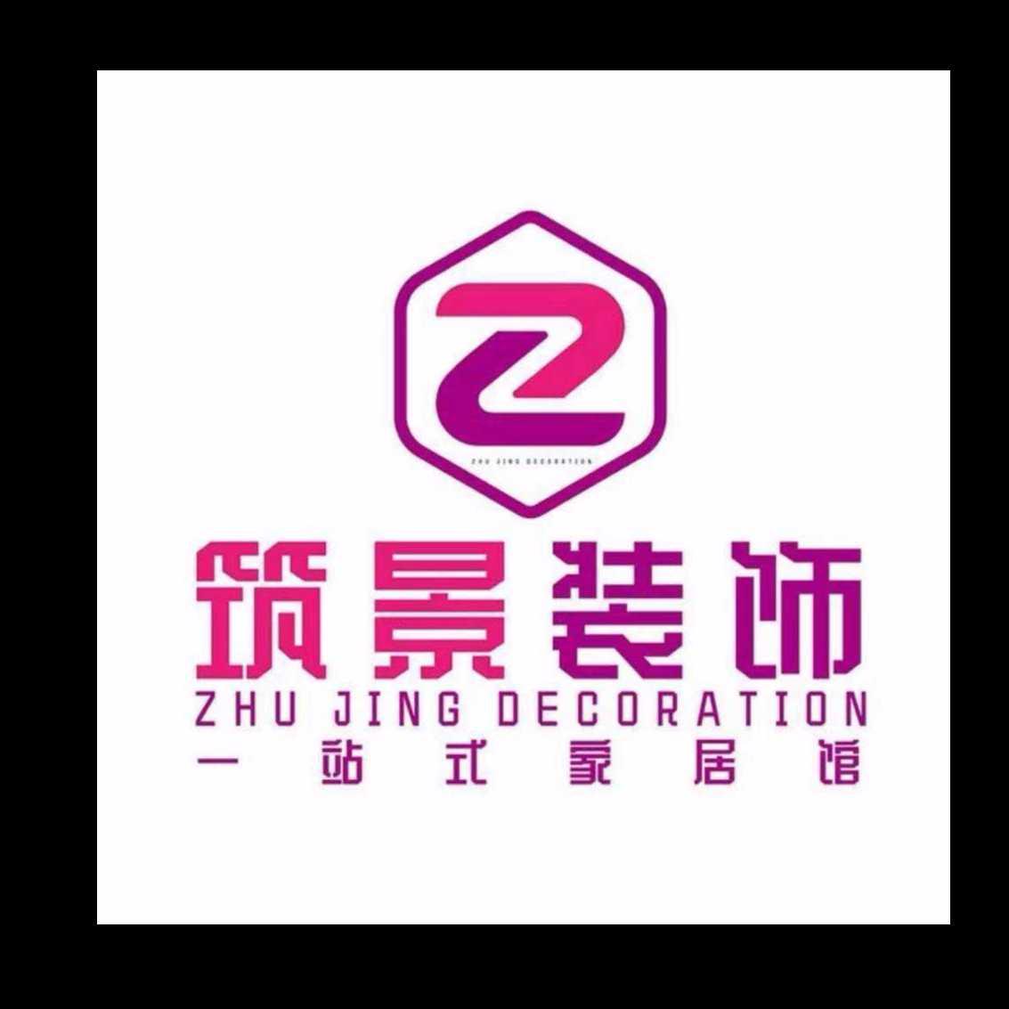 芜湖筑景装饰工程有限公司