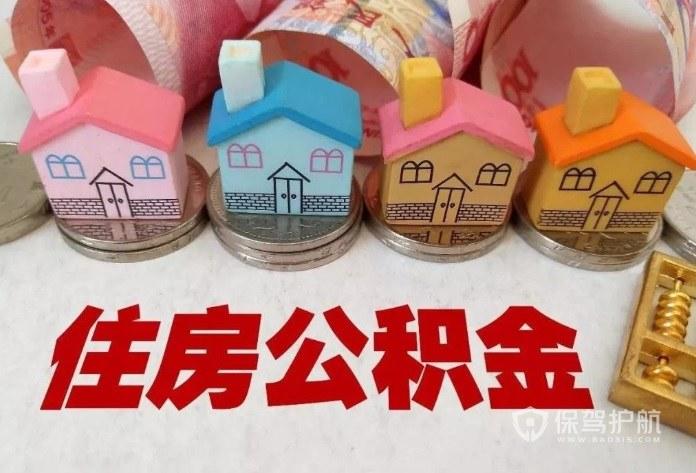 北京公积金账户余额可直接还房贷 7月1日起实施
