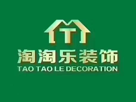 洛阳淘淘乐建筑装饰工程有限公司