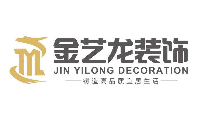 金艺龙装饰工程有限公司