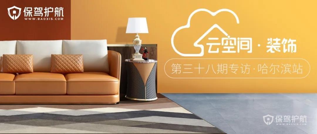 CEO专访 | 云空间装饰 · 十大装修优势,为业主打造理想新居!