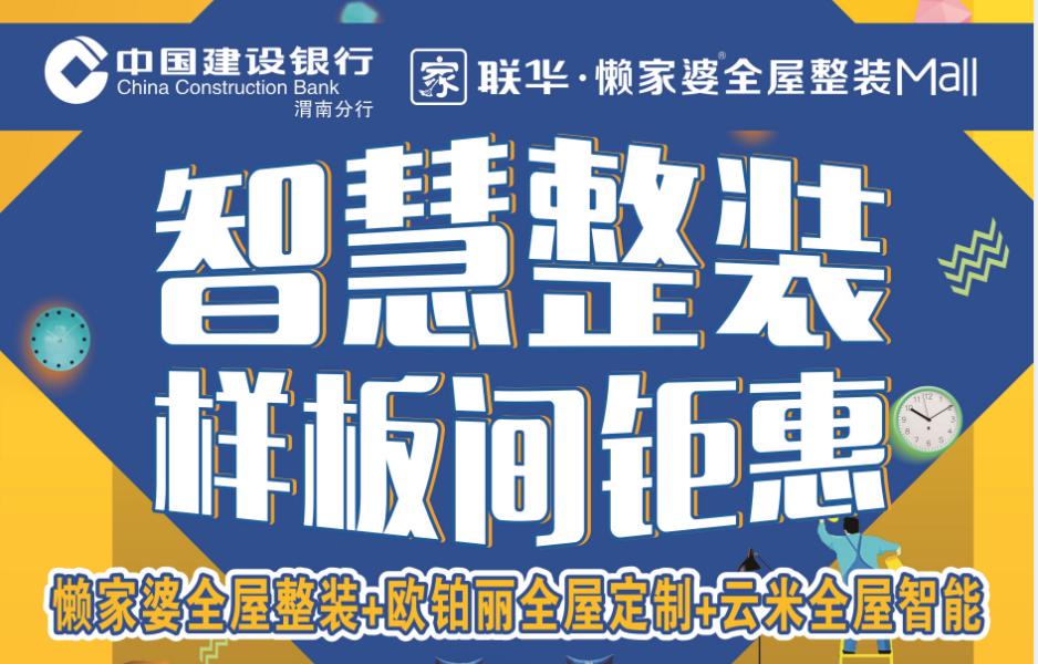 中国建设银行联手懒家婆全屋整装贴息盛惠