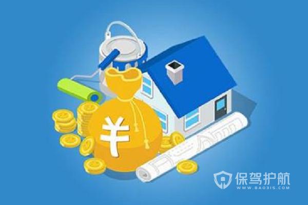 装修贷额度是多少?装修贷申请的流程
