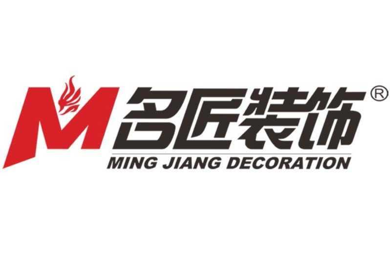镇江市名匠装饰设计工程有限公司