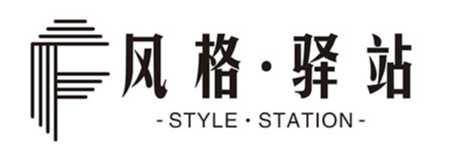 新疆风格驿站装饰设计有限公司