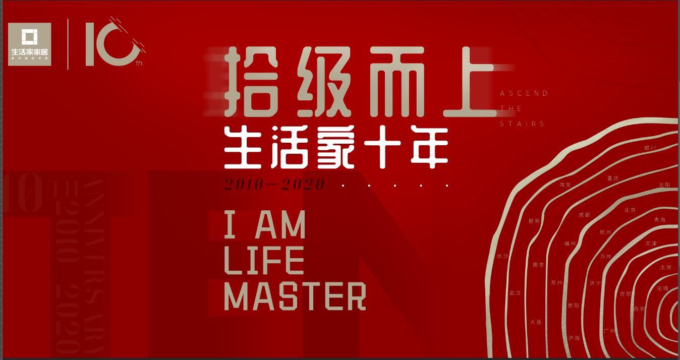 """關于""""生活家集團十周年大慶·拾級而上·十重金牌禮""""主題活動介紹"""