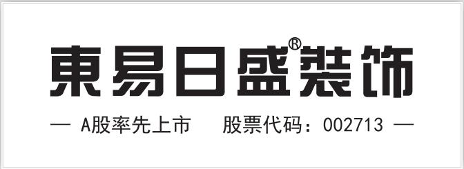 仙桃市东易日盛装饰设计工程有限公司
