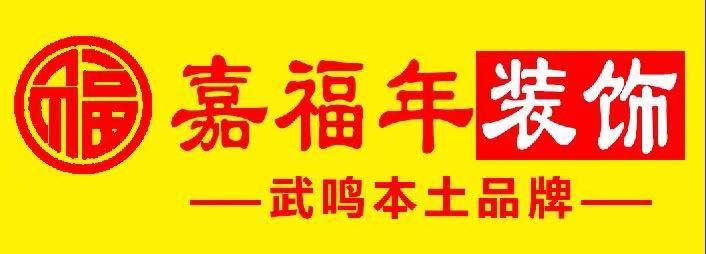 广西嘉福年装饰工程有限公司