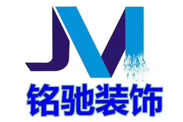 潍坊铭驰装饰工程有限公司
