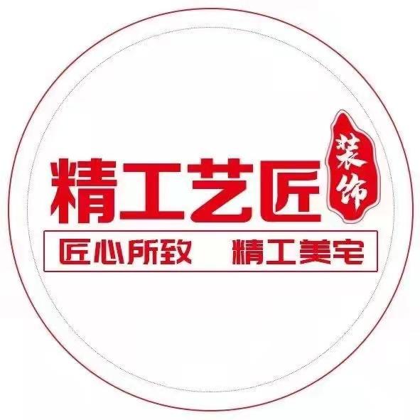 襄陽精工藝匠裝飾有限公司十堰分公司