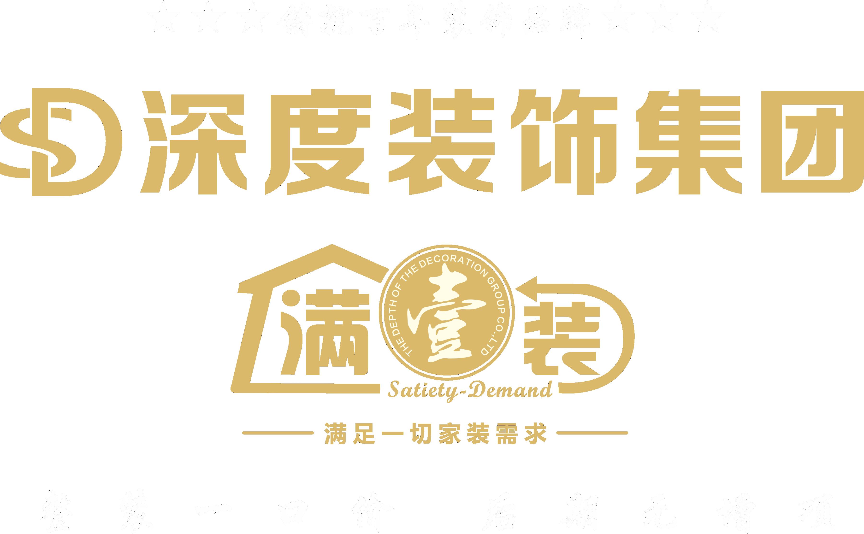 武漢深度裝飾設計工程有限公司十堰分公司