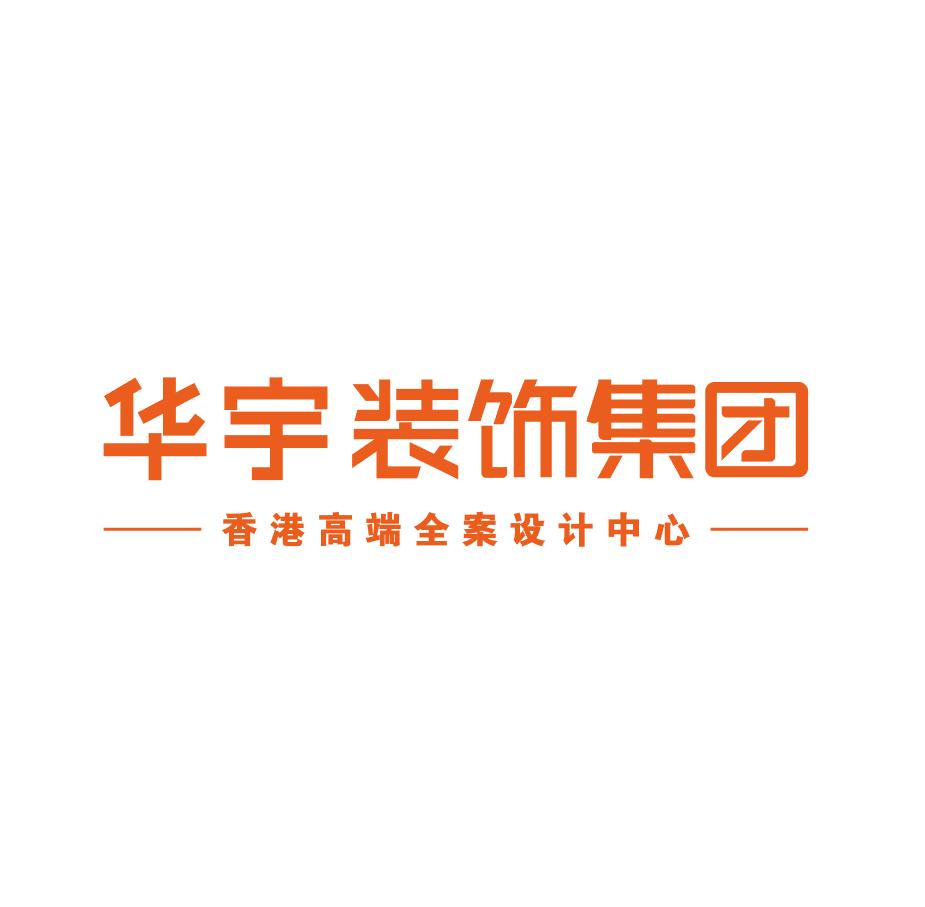 黄山华宇装饰有限公司